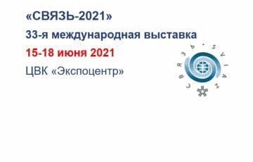 """Kirisun принял участие в выставке """"Связь-2021"""", которая прошла с 15 по 18 июня в Москве"""